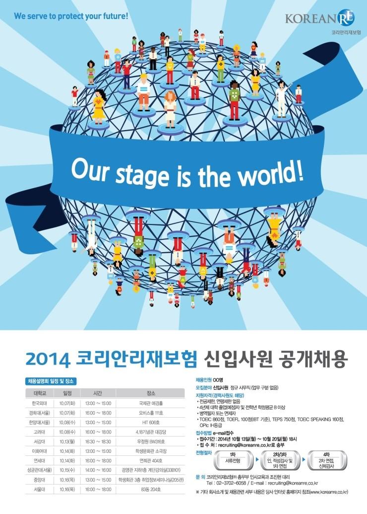 [코리안리재보험] 2014 신입사원 공개채용 모집 (~10/20 까지)