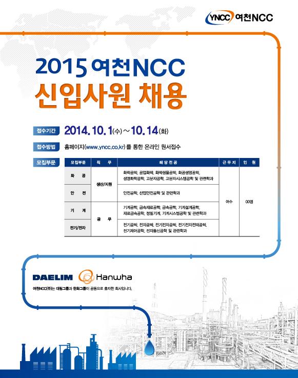 [여천NCC] 2014 하반기 신입사원 모집 (~10.14 까지)