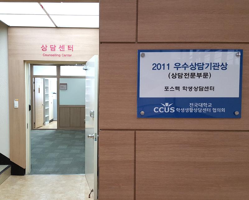2011 우수상담기관상(상담전문부문) 포스텍 학생상담센터 입구 이미지
