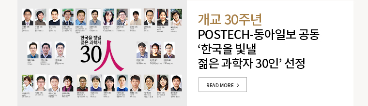 POSTECH-동아일보, 개교30주년-'한국을 빛낼 젊은 과학자 30인' 선정
