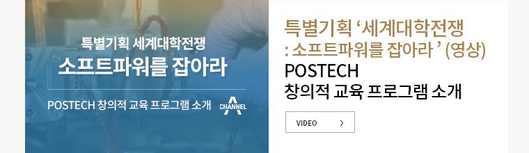 특별기획 세계대학전쟁 : 소프트파워를 잡아라 (영상) POSTECH 창의적 교육 프로그램