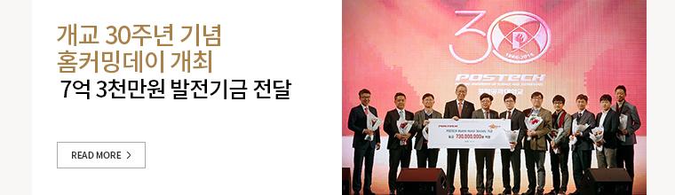개교 30주년 기념 홈커밍데이 개최