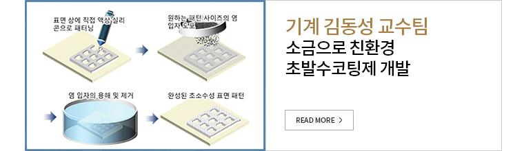 기계 김동성 교수팀-소금으로 친환경 초발수코팅제 개발