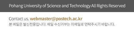 webmaster@postech.ac.kr