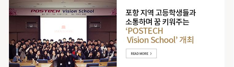 POSTECH, 청소년의 꿈 키워주는 Vision School 개최