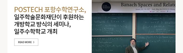 POSTECH 포항수학연구소,개방학교 방식의 일주(一州)수학학교 개최