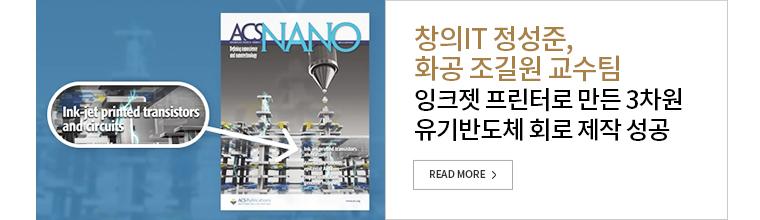 창의IT 정성준, 화공 조길원 교수팀-잉크젯 프린터로 만든 3차원 유기반도체 회로 제작 성공