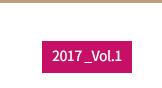 2017_Vol.1