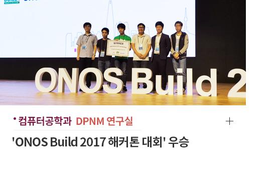 컴퓨터공학과 DPNM연구실 - 'ONOS Build 해커톤 대회' 우승