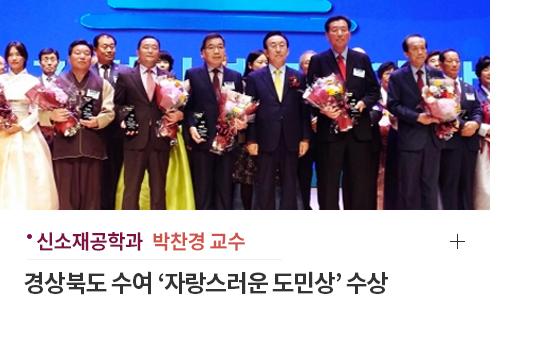 신소재공학과 박찬경교수 - 경상북도 수여, '자랑스러운 도민상' 수상