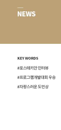 News keywords -#포스테키안인터뷰 #프로그램개발대회우승 #자랑스러운도민상