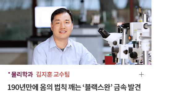 물리학과 김지훈 교수팀 - 190년만에 옴의 법칙 깨는 '블랙스완' 금속 발견