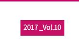 2017_Vol.10