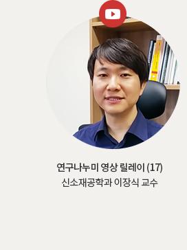연구나누미 영상 릴레이(17)-신소재공학과 이장식 교수