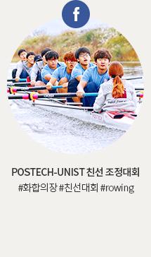 POSTECH-UNIST 친선 조정대회-#화합의장#친선대회#rowing