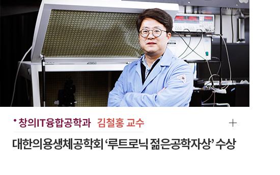 창의IT융합공학과 김철홍 교수 대한의용생체공학회 '루트로닉 젊은공학자상' 수상