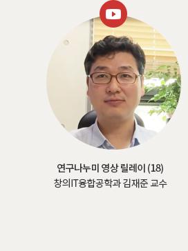 연구나누미 영상 릴레이(18)-창의IT융합공학과 김재준 교수
