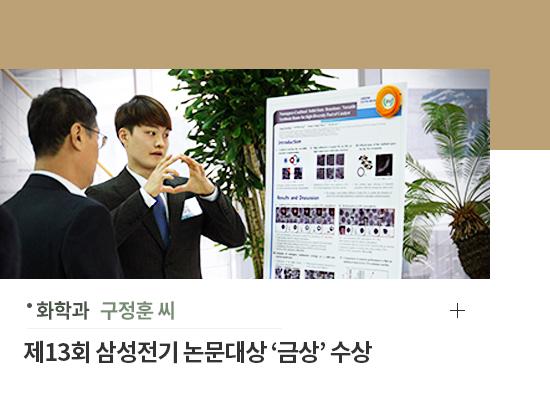 화확과 구정훈씨 - 제 13회 삼성전기 논문대상 '금상'수상