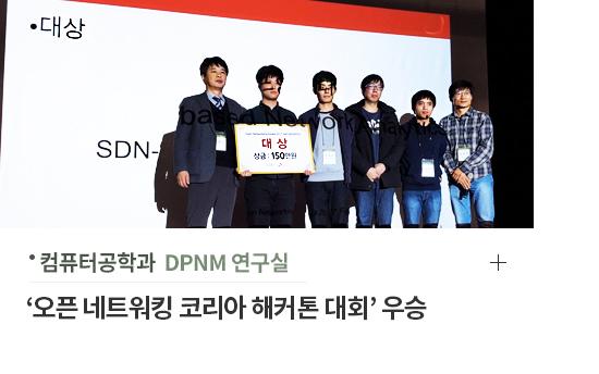 컴퓨터공학과 DPNM 연구실 - '오픈 네트워킹 코리아 해커톤 대회' 우승