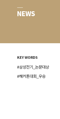 NEWS - KEY WORDS - #삼성전기_논문대상 #해커톤대회_우승