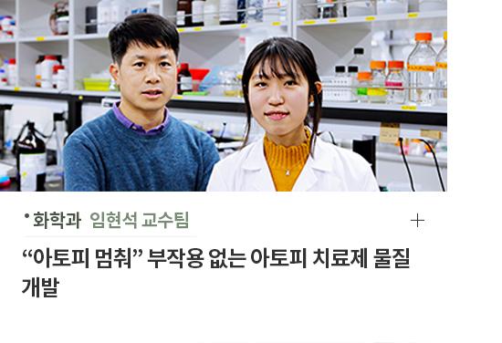 화학과 임현석 교수팀 - '아토피 멈춰' 부작용 없는 아토피 치료제 물질 개발