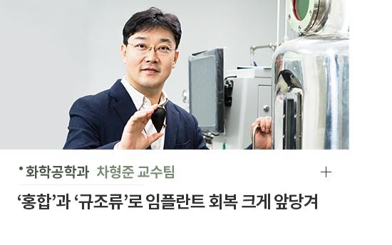 화학공학과 차형준 교수팀 - '홍합'과 '규조류'로 임플란트 회복 크게 앞당겨