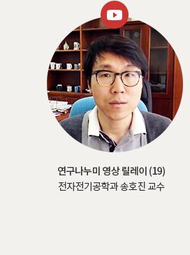 연구나누미 영상 릴레이(19)-전기전자공학과 송호진 교수