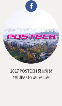 2017 POSTECH 홍보영상 - #함께보시죠#따끈따끈