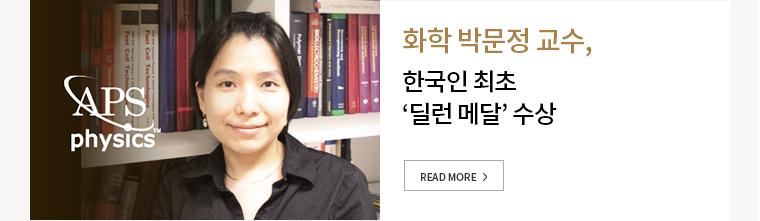 화학 박문정 교수, 한국인 최초 딜런 메달 수상