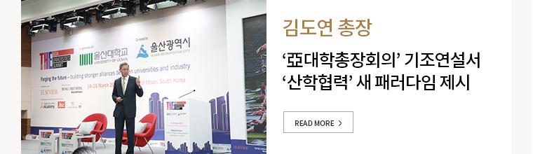 김도연 총장- 아시아 대학총장회의 기조연설서 산학협력 새 패러다임 제시