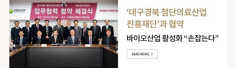 POSTECH-DGMIF 바이오산업 활성화 손잡는다.