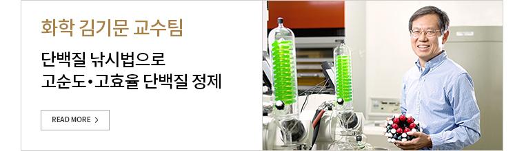 화학 김기문 교수팀-단백질 낚시법으로 고순도,고효율 단백질 정제