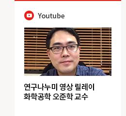Youtube-연구나누미 영상 릴레이 화학공학 오준학 교수