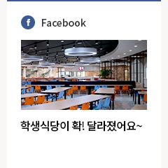 Facebook-해동-아우름홀 개관식 및 내부 전경 스케치