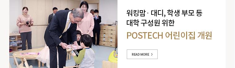 워킹맘,대디,학생 부모 등 대학 구성원 위한 POSTECH 어린이집 개원