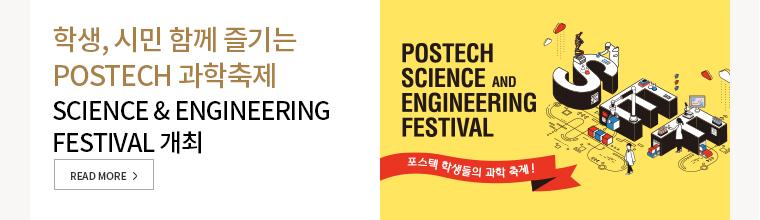 학생,시민 함께 즐기는 POSTECH 과학축제 SCIENCE&ENGINEERING FESTIVAL