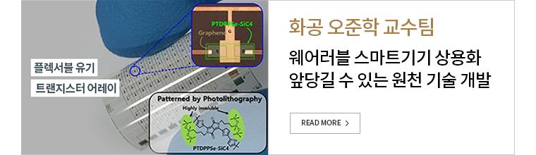 화공 오준학 교수팀 웨어러블 스마트기기 사용화 앞당길 수 있는 원천 기술 개발
