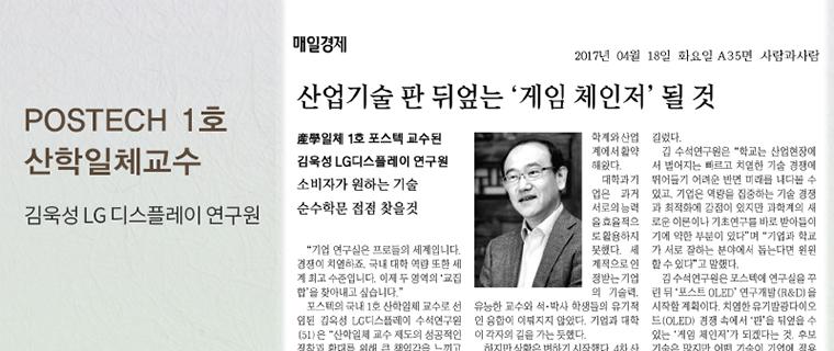 매일경제 MBN-기술 판 뒤엎는 '게임 체인저'될 것, POSTECH 1호 산학일체교수 - 김욱성 LG디스플레이 연구원