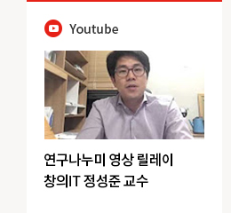 Youtube-연구나누미 영상 릴레이 창의IT 정성준 교수