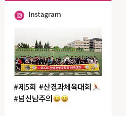 Instagram-#제5회#산경과체육대회#넘신남주의