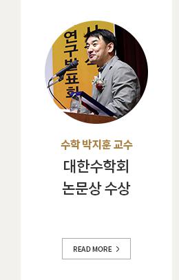 수학 박지훈 교수-대한수학회 논문상 수상