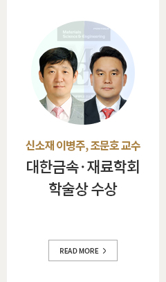 신소재 이병주․조문호 교수-대한금속․재료학회서 학술상 수상