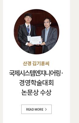 산경 김기훈씨-국제시스템엔지니어링・경영학술대회 최우수학생논문상 수상