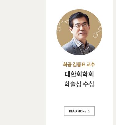 화공 김동표 교수-대한화학회 학술상 수상