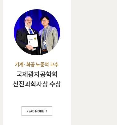 기계・화공 노준석 교수-세계 최대 규모 국제광자공학회 '신진과학자상' 수상