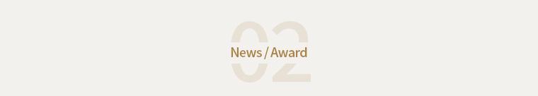 News/Award