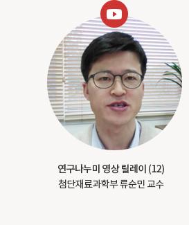 Youtube-연구나누미 영상 릴레이 첨단재료과학부 류순민 교수