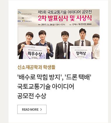 신소재공학과 - 배수로 막힘 방지 드론 택배 아이디어로 국토교통기술 아이디어 공보전 수상