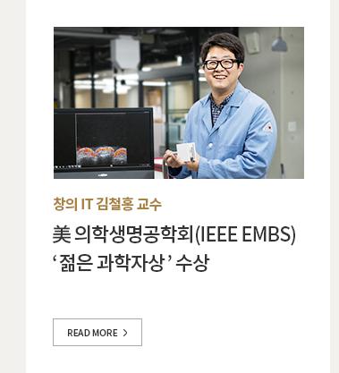 창의 IT 김철홍 교수 - 미 의학 생명공학회(IEEE EMBS) 점ㄹ은 과학자상 수상