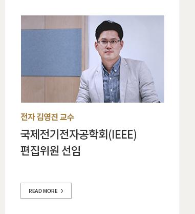 전자 - 김영진 교수 -  국제전기전자공학회(IEEE) 편집위원 선임